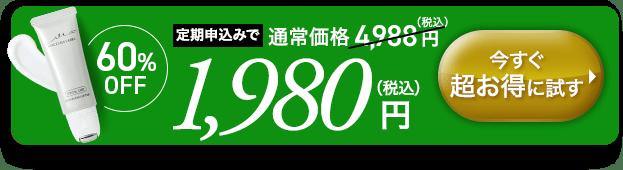 通常価格から76%OFF 初回定期特別価格1,980円(税込)ご購入はこちら