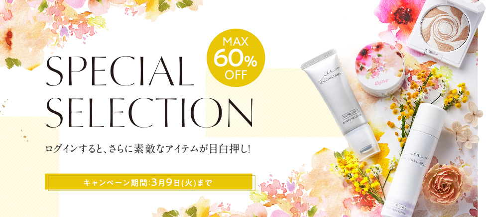 MAX60%OFF SPECIAL SELECTION 2021年3月9日(火)まで