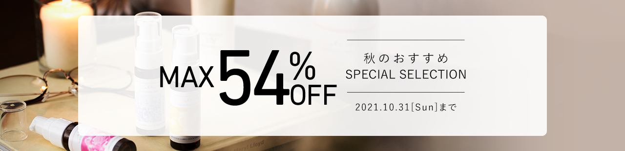 MAX54%OFF秋のおすすめ SPECIAL SELECTION